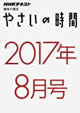 NHK趣味の園芸 やさいの時間 2017年8月号 [雑誌] NHK 趣味の園芸 やさいの時間 (NHKテキスト)