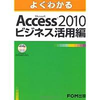 よくわかるMicrosoft Access 2010ビジネス活用編