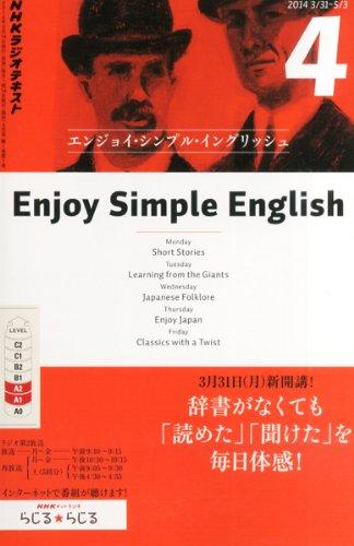 Enjoy Simple English (エンジョイ・シンプル・イングリッシュ) 2014年 04月号 [雑誌]の詳細を見る
