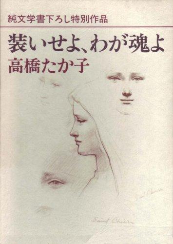 装いせよ、わが魂よ (1982年)の詳細を見る