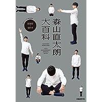 森山直太朗大百科 (ぴあMOOK)