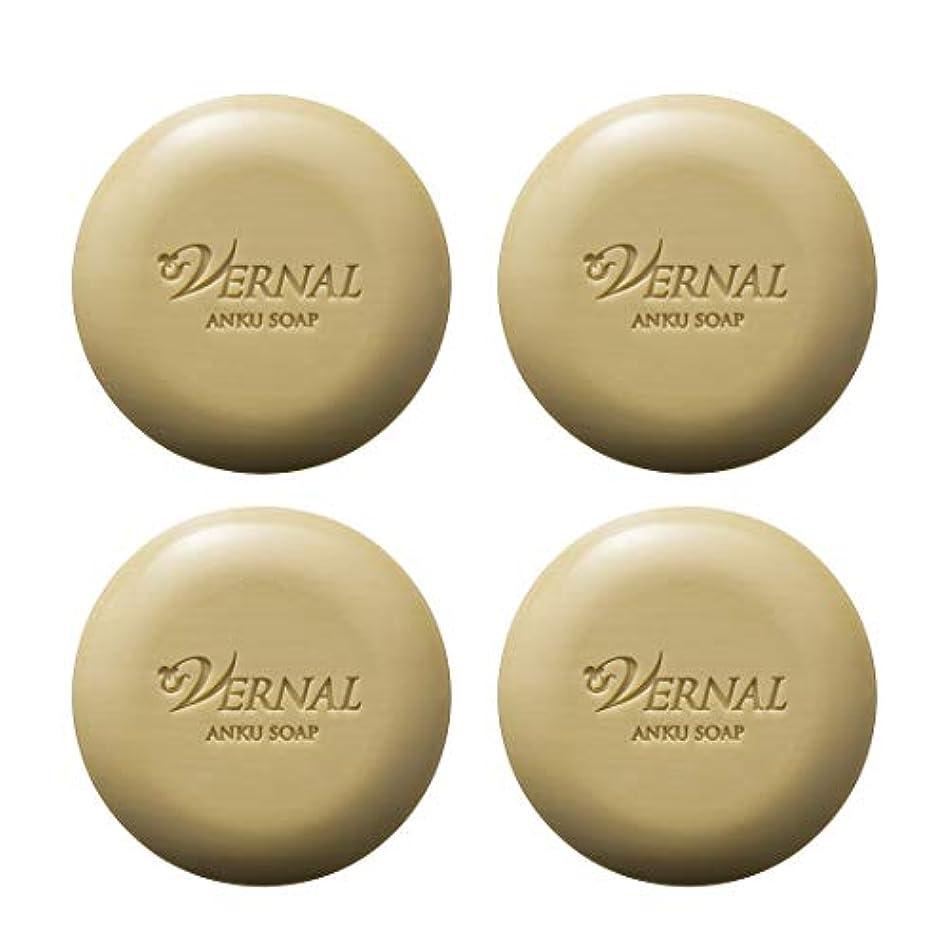 結晶暖かく祝福するアンクソープ4個セット各110g/ ヴァーナル 洗顔石鹸 お得価格