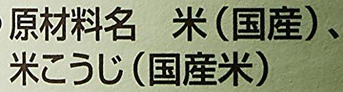 八海山『純米吟醸』