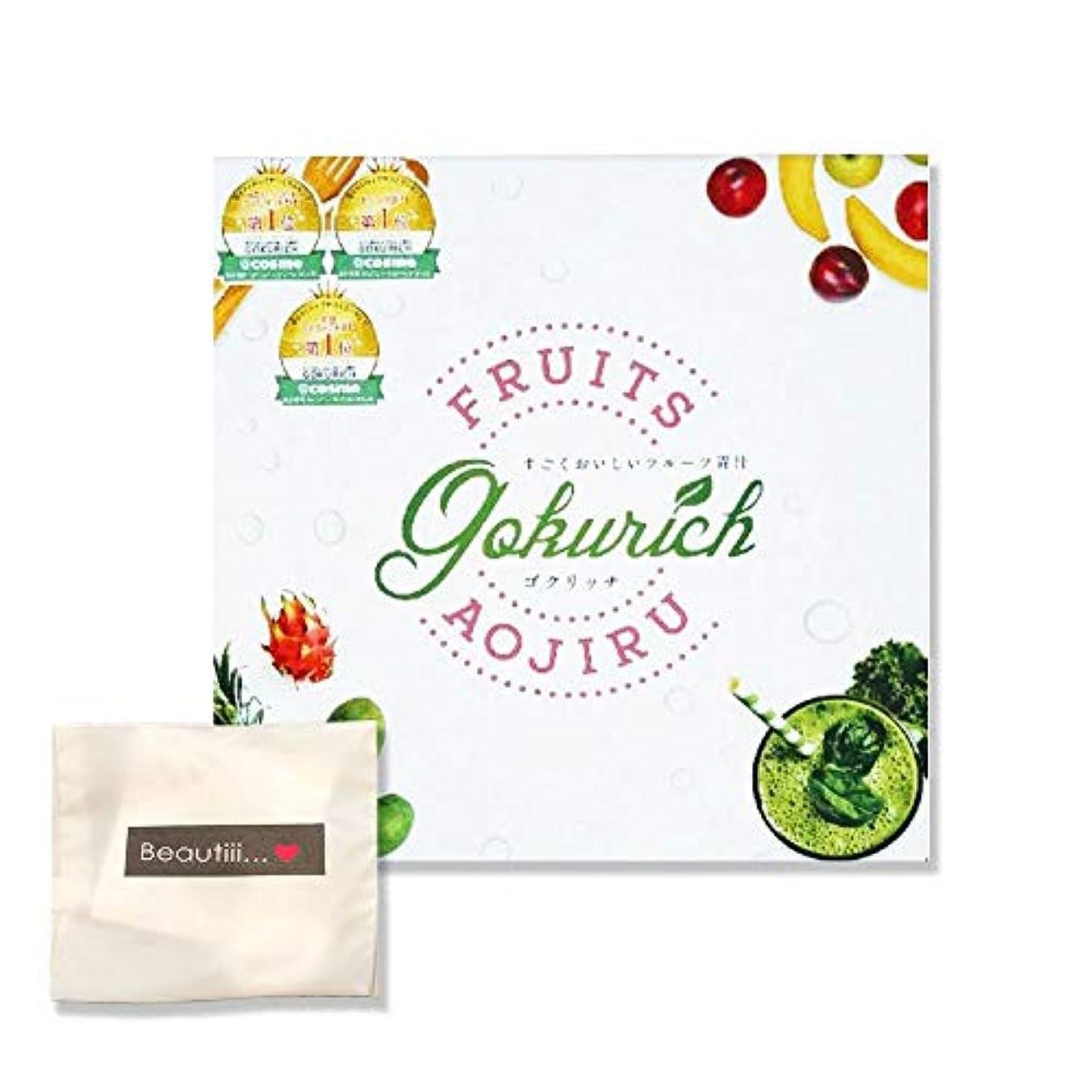 一口ダイエット膨らませるGOKURICH ゴクリッチ 30包 【Beautiiiセット付属】本気で美body目指す方へ!