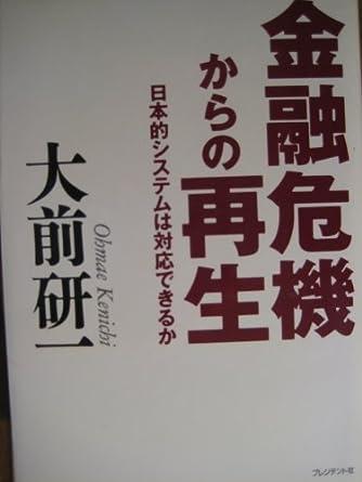「金融」危機からの再生―日本的システムは対応できるか