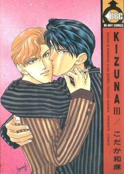 Kizuna―絆 (3) (Be×boy comics)の詳細を見る
