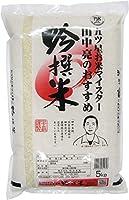 【精米】五ツ星お米マイスター 田中 亮のおすすめ吟撰米 5Kg