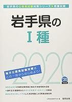 岩手県の1種〈2020年度〉 (岩手県の公務員試験対策シリーズ)