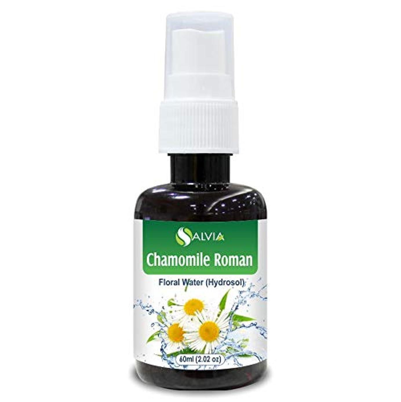 フラフープ姿勢家具Chamomile Oil, Roman Floral Water 60ml (Hydrosol) 100% Pure And Natural