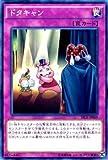 遊戯王 SECE-JP069-N 《ドタキャン》 Normal