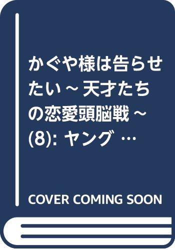 かぐや様は告らせたい~天才たちの恋愛頭脳戦~(8): ヤングジャンプコミックス
