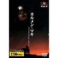 ROOTS MUSIC DVD COLLECTION VOL.4 カルメン・マキ