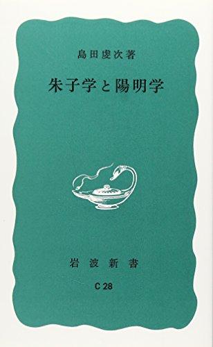 朱子学と陽明学 (岩波新書 青版 C-28)の詳細を見る