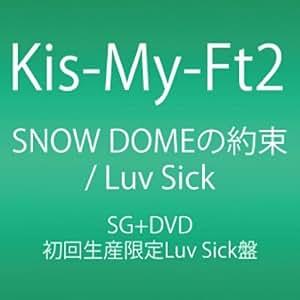 SNOW DOMEの約束 / Luv Sick (Luv Sick盤) (初回生産限定)