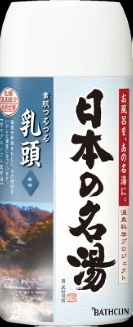 最小化するペグ平らにするバスクリン 日本の名湯 乳頭 450g(入浴剤) 医薬部外品 湯質:含マグネシウム重曹湯/ナトリウム?マグネシウム炭酸水素塩湯×12点セット (4548514135253)