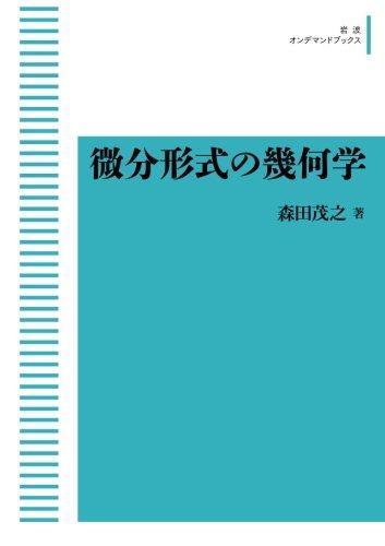 Amazon.co.jp通販サイト(アマゾンで買える「微分形式の幾何学 (岩波オンデマンドブックス」の画像です。価格は6,048円になります。