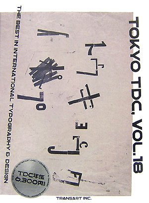 Tokyo TDC〈Vol.18〉The Best in International Typography&Designの詳細を見る