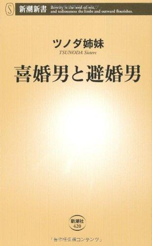 喜婚男と避婚男 (新潮新書)の詳細を見る