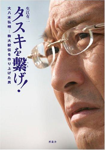 タスキを繋げ!―大八木弘明-駒大駅伝を作り上げた男の詳細を見る