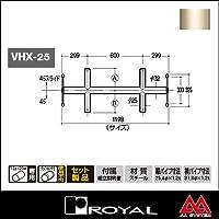 e-kanamono ロイヤル Vヒップクロスバー受け 25φ VHX-25-2525 1198mm Aニッケルサテン