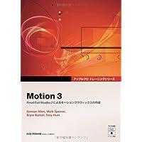 Motion 3 -Final Cut Studio 2によるモーショングラフィックスの作成-(DVD付) (Appleプロトレーニングシリーズ)