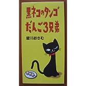 だんご3兄弟/黒ネコのタンゴ