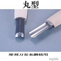 本職用彫刻刀 丸型10.5㎜ (安来鋼使用)