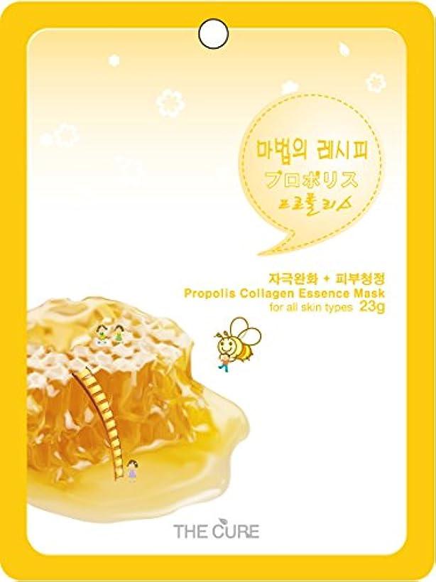 パースブラックボロウ変成器重要なプロポリス コラーゲン エッセンス マスク THE CURE シート パック 100枚セット 韓国 コスメ 乾燥肌 オイリー肌 混合肌