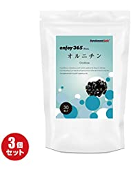 オルニチン サプリ 【enjoy365 オルニチン】3個セット/ ダイエット