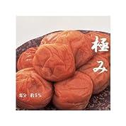 【送料無料】紀州・最高級 南高 梅(みなべ産)-うす塩・梅干し-「極み」1Kg(塩分 約5%)