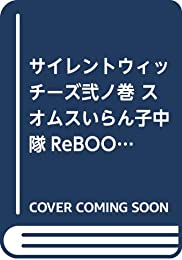 サイレントウィッチーズ2 スオムスいらん子中隊ReBOOT!プレミアム特装版 (角川スニーカー文庫)
