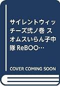 サイレントウィッチーズ弐ノ巻 スオムスいらん子中隊ReBOOT!プレミアム特装版 (角川スニーカー文庫)