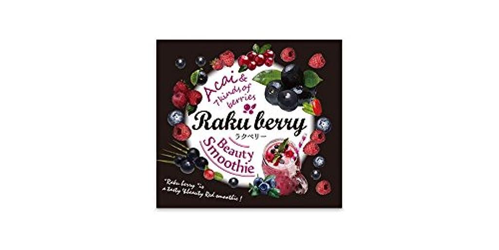 四半期酸っぱい呪いRakuberry(ラクベリー)約30日分