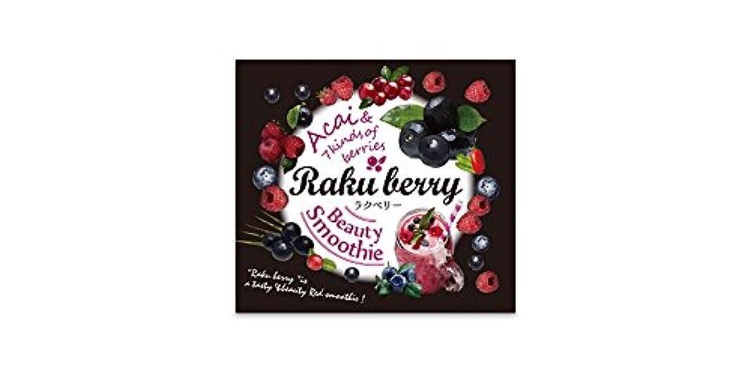 Rakuberry(ラクベリー)約30日分