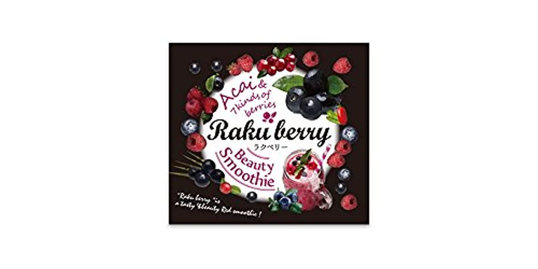 脆い晩ごはん表面Rakuberry(ラクベリー)約30日分