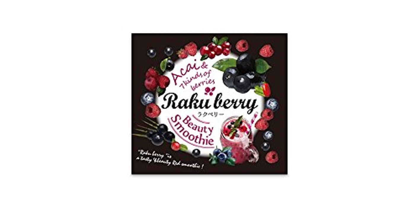 区別植物の今Rakuberry(ラクベリー)約30日分