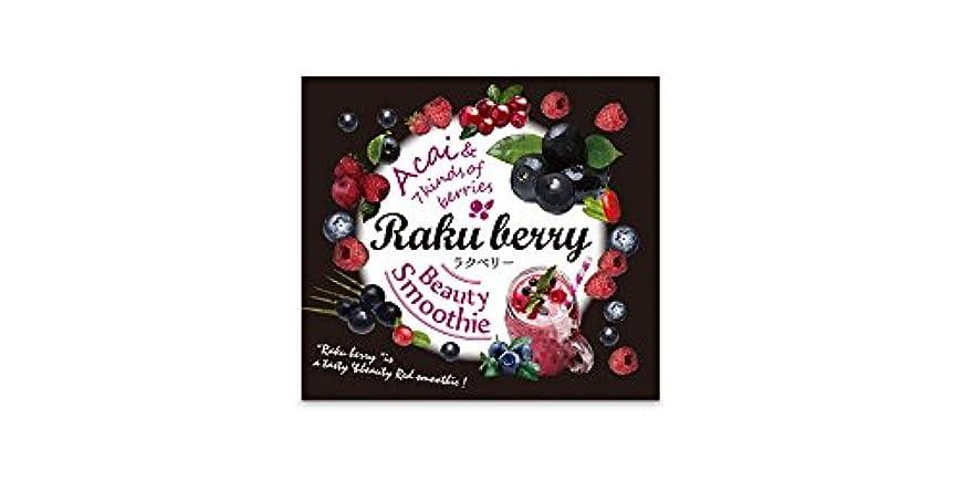 アプローチジュースドルRakuberry(ラクベリー)約30日分