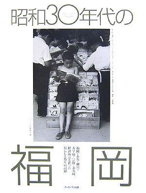 昭和30年代の福岡