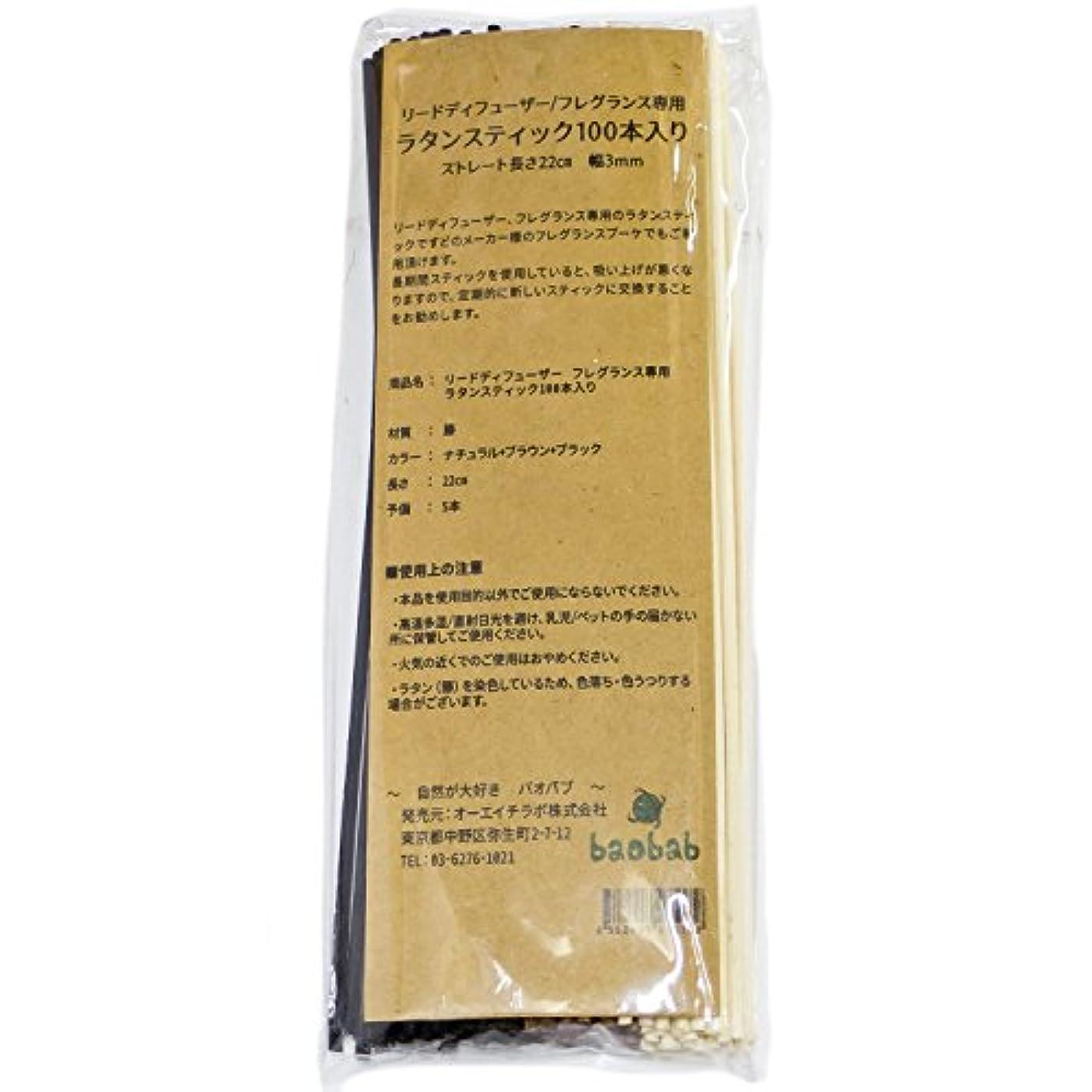 まとめる食い違い動脈baobab(バオバブ) リードディフューザー用 リードスティック リフィル [ラタン スティック] 22㎝ 100本 (ナチュラル/ブラック/ブラウン)