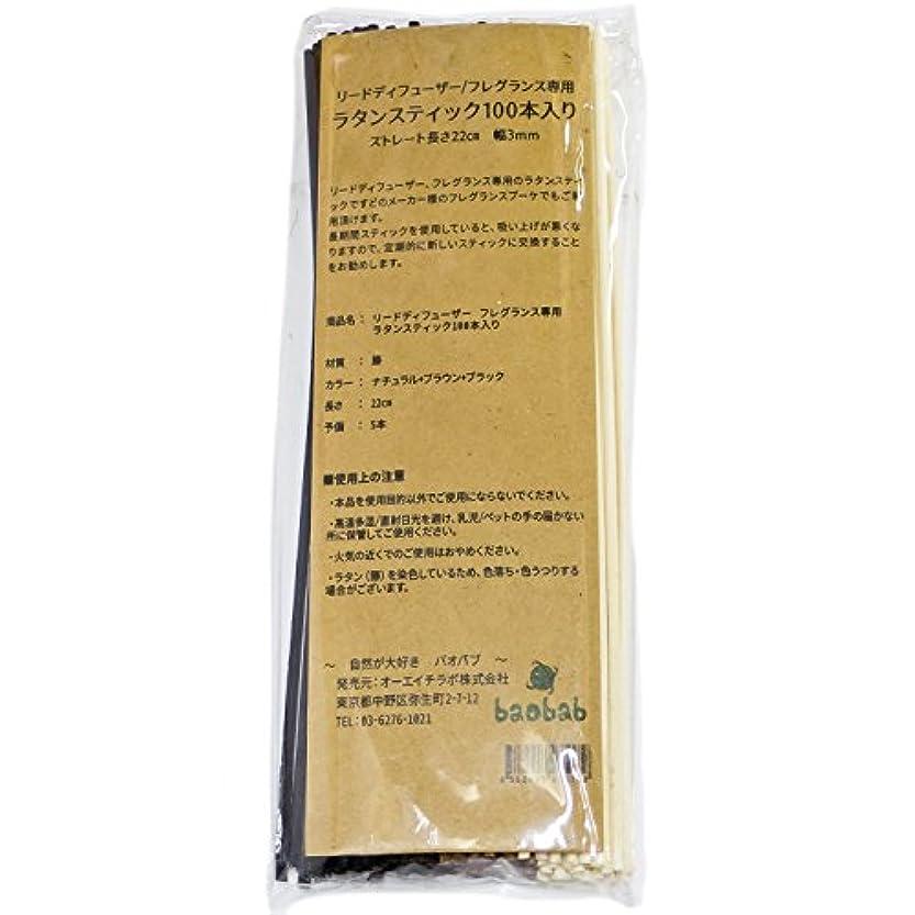 人口ラボムスタチオbaobab(バオバブ) リードディフューザー用 リードスティック リフィル [ラタン スティック] 22㎝ 100本 (ナチュラル/ブラック/ブラウン)