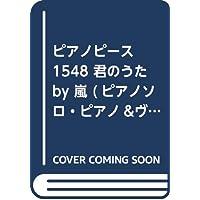 ピアノピース1548 君のうた by 嵐 (ピアノソロ・ピアノ&ヴォーカル)~テレビ朝日ドラマ「僕とシッポと神楽坂」主題歌