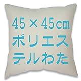 fabrizm 日本製 ポリエステルわた ヌード クッション 圧縮 45角 45×45cm テイジンクリスター100%使用 1109
