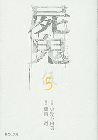 屍鬼 5 (集英社文庫 ふ 26-23)