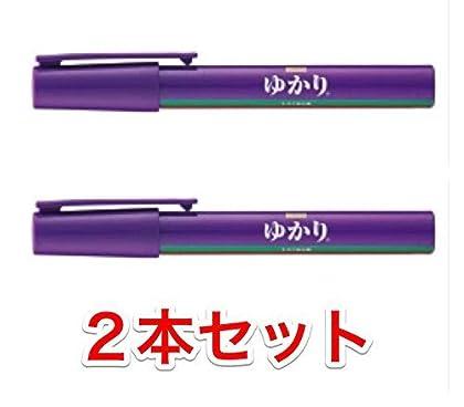 ゆかり ペンスタイル 【2本セット】