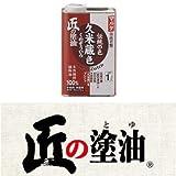 太田油脂 匠の塗油 久米蔵色/木材内・外装用オイルフィニッシュ 1L