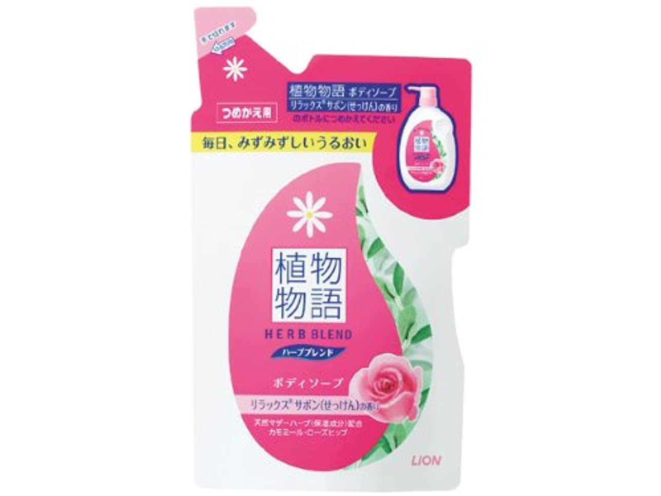スリッパバレエけん引植物物語 ハーブブレンド ボディソープ リラックスサボン(せっけん)の香り つめかえ用 420mL