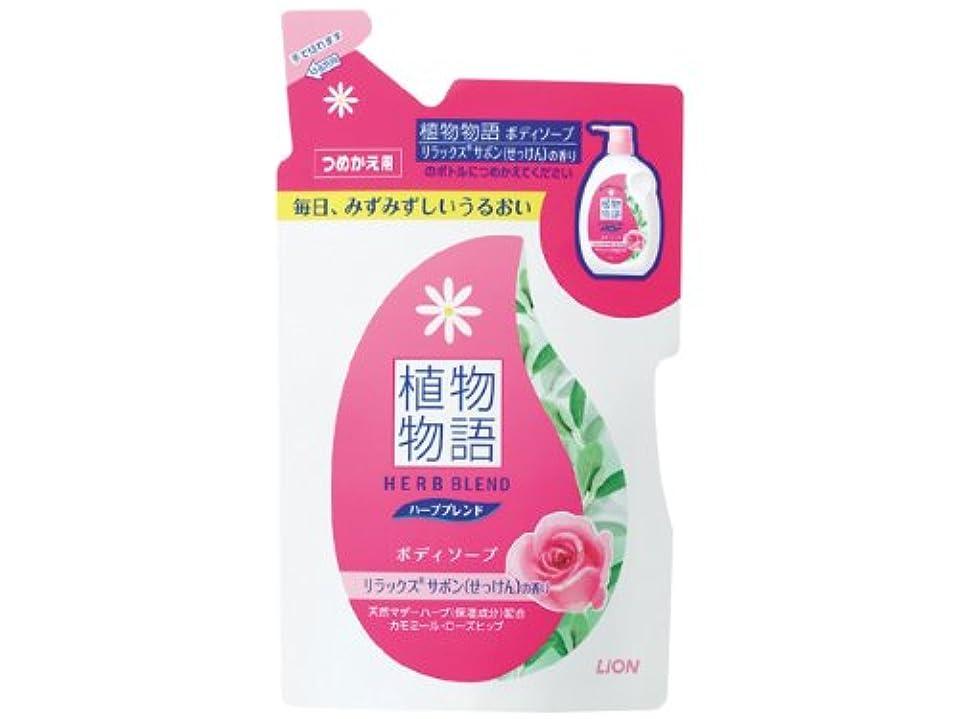 上回るピッチャー砲撃植物物語 ハーブブレンド ボディソープ リラックスサボン(せっけん)の香り つめかえ用 420mL