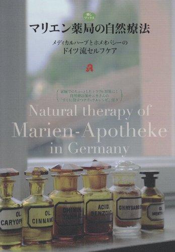 マリエン薬局の自然療法 メディカルハーブとホメオパシーのドイツ流セルフケア (癒しブックス)