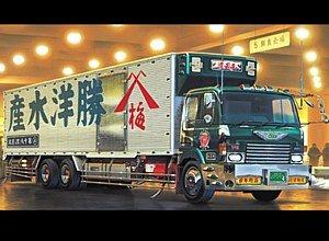 1/32 大型デコトラ No.58 丸美グループ  勝洋水産 渡月丸 (ロングシャーシ保冷車)