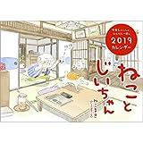 ねことじいちゃん2019カレンダー ([カレンダー])